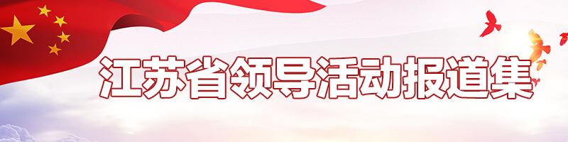 江苏省领导活动报道集
