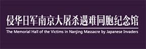 侵华日军澳门巴黎人网站网址大屠杀遇难同胞纪念馆