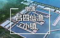 吕四仙渔小镇