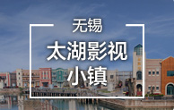 太湖影视小镇