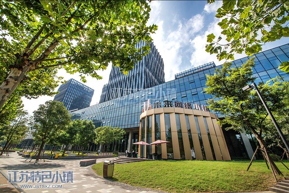 南京未来网络小镇
