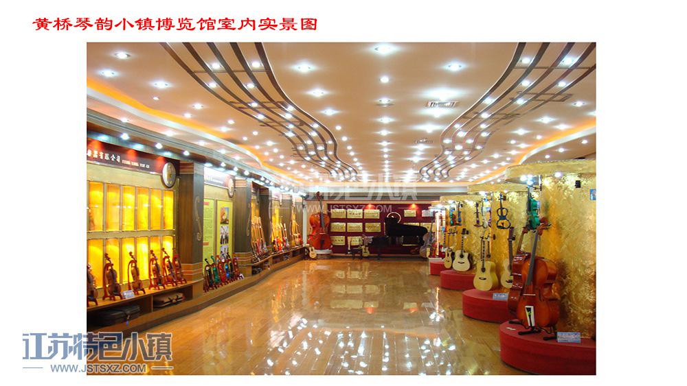 黃橋黃橋琴韻小鎮博覽館室內實景圖
