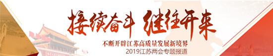 2019江苏两会
