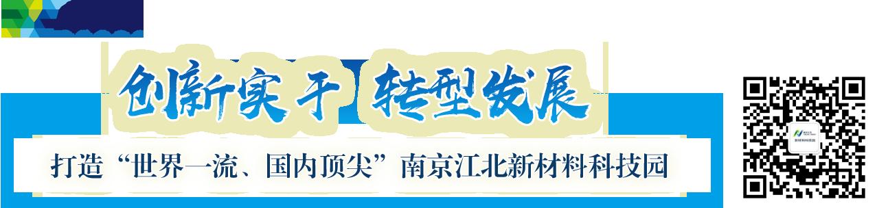 江北新材料科技园