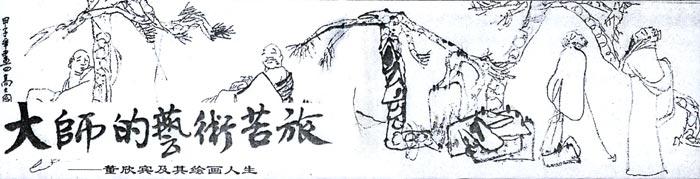 董欣宾因患癌症,目前已走到他生命中最艰难的关口。这位上知天文,下知地理,思如泉泻、口若悬河、滔滔不绝、纵横捭阖的大师已很少言语,思维也断断续续。但他所走过的六十多年的艺术苦旅,已经作出了不亚于齐白石、刘海粟那样划时代的贡献。在艺术理论方面,他则在刘海粟、徐悲鸿一代人的基础上又有了长足的发展。历史将证明,他是二十世纪八十年代以来,中国文化高原上的又一座高峰。这样一位大家,一生的坎坷,可能也是同龄人中绝无仅有的:他14岁拜无锡画家秦古柳为师学习传统中国画,以后又读南艺附中,先后当过农民、工人,当过兵,打