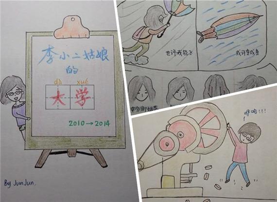 """手绘漫画图说""""大学生活"""""""