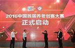2016中國首屆養老創客大賽啟動儀式