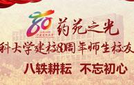 中国药科大学建校80周年师生校友联谊晚会