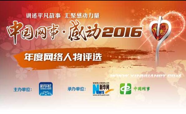 """""""中國網事·感動2016""""年度網絡人物評選"""