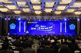 2016紫金山·鑫合金融家俱乐部成员行大会