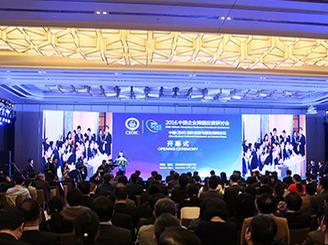 第二届中国(苏州)境外投资与服务高峰论坛