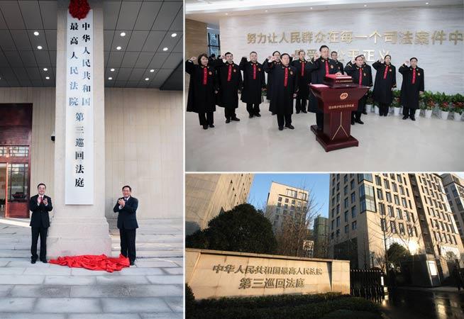 最高人民法院第三巡回法庭在南京挂牌