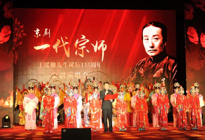 京劇名家在京紀念王瑤卿誕辰135周年