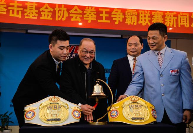 WBF拳王金腰帶爭霸聯賽啟動