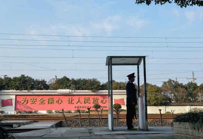 """""""為安全操心 讓人民放心"""" 蘇州小站55年無事故"""