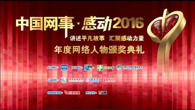 """直播:""""中國網事·感動2016""""頒獎典禮"""