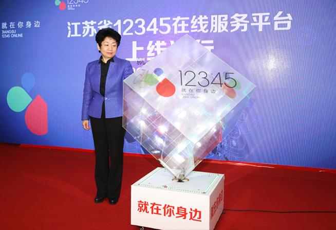 """互聯網+政務服務 """"江蘇12345在線""""上線運行"""