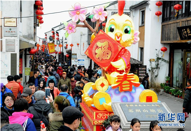 民俗慶新春