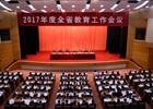 2017年度江蘇全省教育工作會議在南京召開