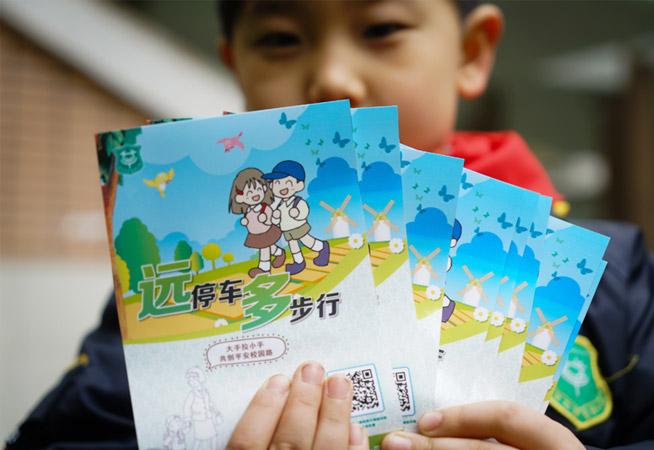 """南京小學生呼吁家長接送時""""遠停車、多步行"""""""