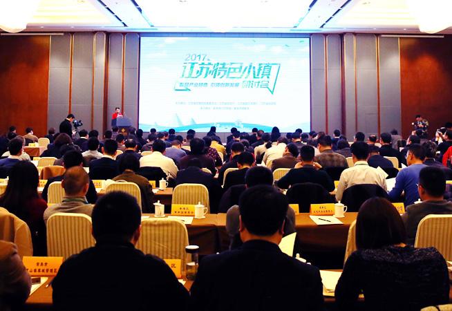 2017江蘇特色小鎮研討會在南京召開