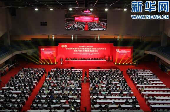 第六屆大學素質教育高層論壇在南京召開