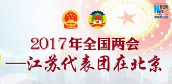 2017全國兩會——江蘇代表團在北京