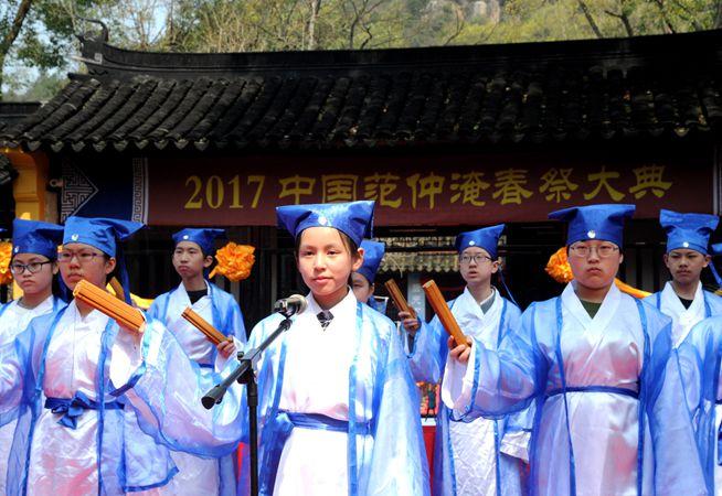 2017中國范仲淹春祭大典在江蘇天平山舉行