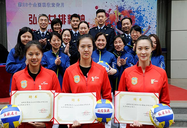 中國女排名將助力稅收宣傳月