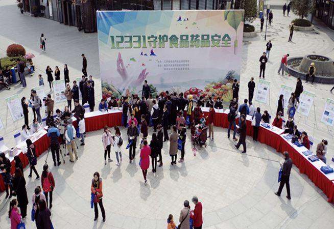 江蘇開展12331守護食品藥品安全主題宣傳活動