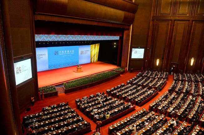 首屆江蘇發展大會在南京開幕