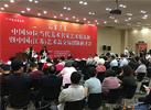 直播:中国(江苏)艺术品交易创新研讨会