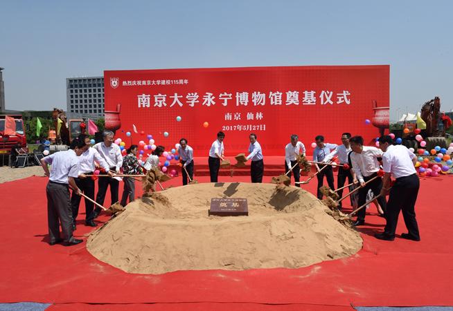 南京大學永寧博物館奠基