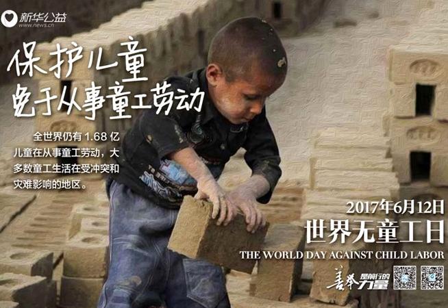 6月12日世界無童工日 讓我們共同保護下一代