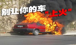 """警方提示:提防打火機、香水讓車輛""""上火"""""""