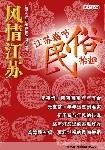 江苏春节民俗拾趣