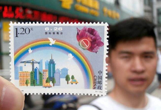 《国际禁毒日》纪念邮票发行