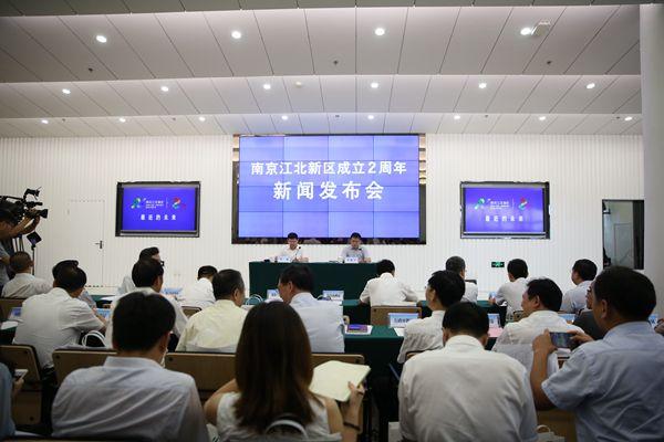 直播:南京江北新区成立两周年新闻发布会
