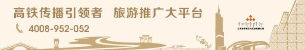 高铁传播引领者 旅游推广大平台