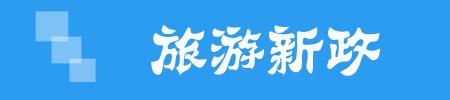 """扬州出台""""关于更好服务游客建设宜游城市的意见""""——以""""3号文件""""聚焦服务游客十件实事"""