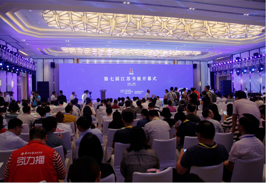 第七屆江蘇書展在蘇州國際博覽中心開幕