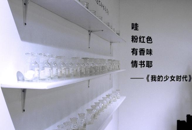 氣味博物館奇妙之旅