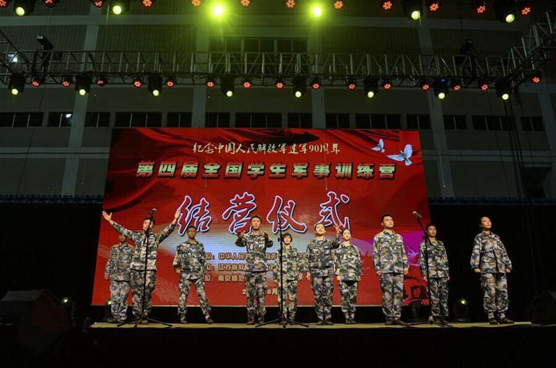 第四屆全國學生軍事訓練營在南京結營