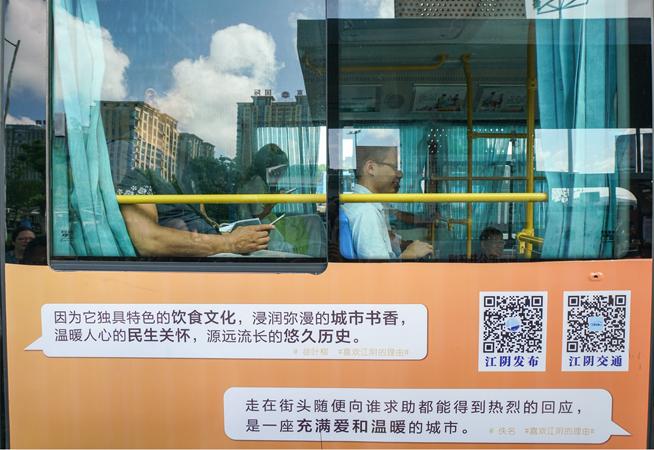 公交车上留言家乡美