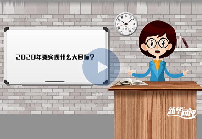 """新華網評:""""一諾千金""""為了誰"""