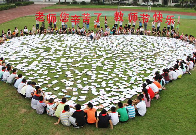 千手相印喜迎教师节