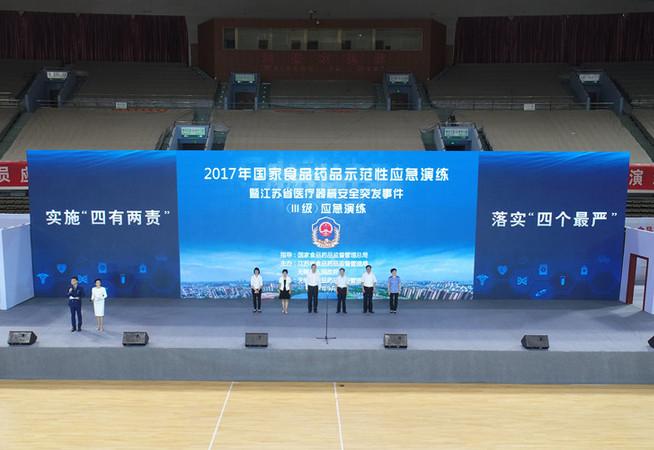 2017年国家食品药品示范性应急演练在江苏无锡举办
