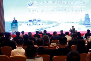2017年世界运河城市论坛