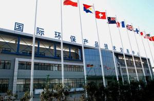國際環保産品技術交易中心
