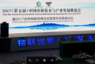 第五届中国环保技术与产业发展推进会